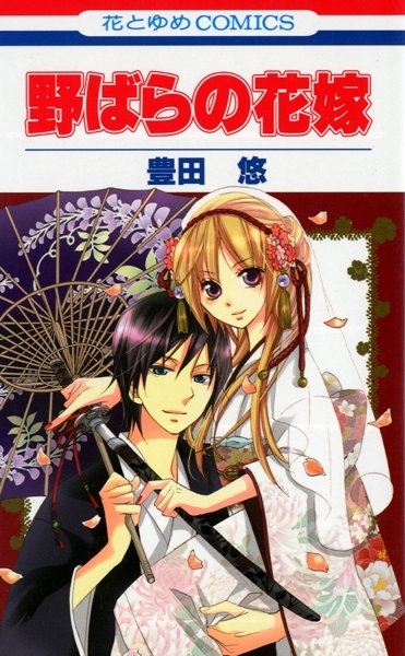 """Nobara no Hanayome Yamada Chizuru była zwyczajną licealistką... znaczy się, dopóki jej matka nie wyruszyła w """"podróż"""" zostawiając ją z 100 milionami jenów długu! I aby nie było dość atrakcji, Kuze Mitsuru z gangu Umegaki pomaga jej... znaczy wykupuje jako swoją narzeczoną ;) I co na to teraz biedna Chizuru?"""