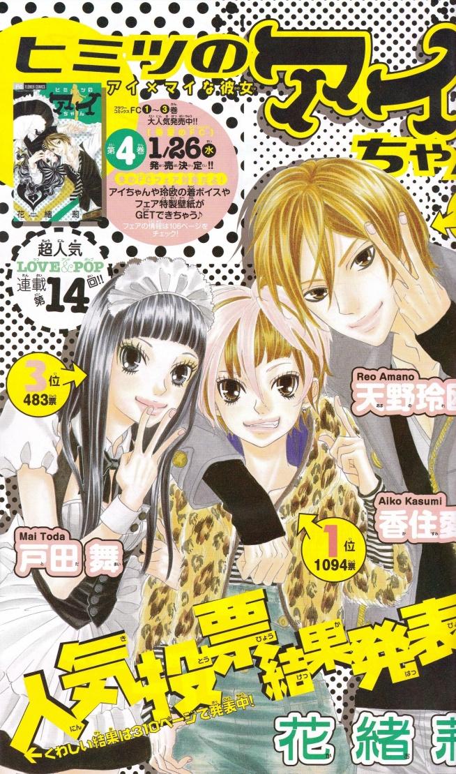 Manga: Himitsu no Ai-chan Aiko to chłopczyca, która za cel postawiła sobie prześcignięcie w każdej możliwej dziedzinie, swego rywala Reo. Jej codzienne działania przynoszą jednak mizerne efekty. Rutynę przerywa brat Aiko, który angażuje ją do pracy jako kelnerkę-pokojówkę w swojej kawiarni. Odmieniona przez przebranie i makijaż, Aiko jest nie do poznania nawet dla Reo, który nagle zaczyna się nią interesować. Może by tak wykorzystać ten fakt i zemścić się za przeszłe porażki? [w opisie bd link do mangi online]