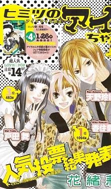 Manga: Himitsu no Ai-chan Aiko to chłopczyca, która za cel postawiła sobie pr...