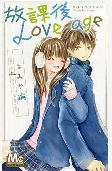 Manga: Houkago Love Age Zbiorek pięciu historii o najczęstszym problemie nastolatków, czyli pierwszej miłości ;) [link do mangi online w kom]