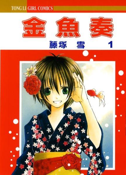 Manga: Kingyo Sou opis: Pewnego dnia podczas wiosennego festiwalu Asuka zakochała się od pierwszego wejrzenia w bębniarzu taiko, którego przedstawienie zobaczyła. Na jej szczęście chłopak, który wpadł jej w oko, okazuje się być bratem kolegi z klasy. Jednakże podczas kolejnego spotkania dowiaduje się nie tylko, że Masami-san nie słyszy, ale również bywa szorstki w obejściu. Czy przeszkodzi to Asuce w przekazaniu swoich uczuć? Czy możliwe jest porozumienie w związku, gdy jedna z osób żyje w świecie ciszy? [link do mangi online w kom]
