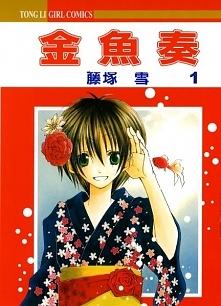 Manga: Kingyo Sou opis: Pewnego dnia podczas wiosennego festiwalu Asuka zakoc...