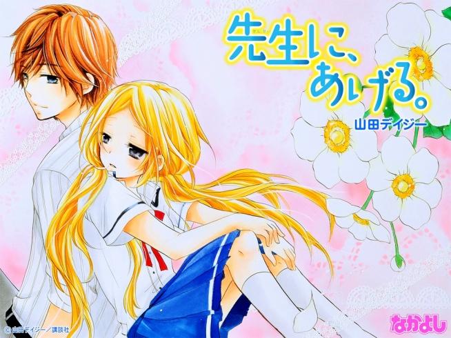 Manga: Sensei Ni, Ageru Tanaka nie ma łatwego życia. Jest nielubiana w klasie ze względu na wysokie wyniki i uznanie ze strony nauczycieli, na dodatek opiekuje się chorą siostrą przebywającą w szpitalu. Nic nie wskazuje na to, że w najbliższej przyszłości nastąpią jakieś zmiany. Nie wie jednak, że jeden dzień, w którym spotka nieznajomego chłopaka, będzie początkiem zawirowań w jej dotychczasowym życiu.