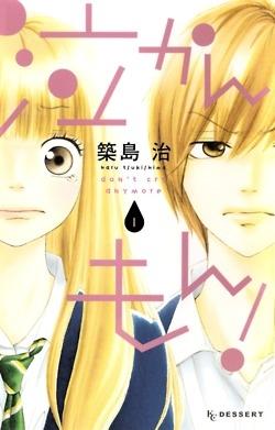 Manga: Nakanmon! Hirahara Tsukasa nie zawsze była beksą. Jednak pewne wydarzenia z przeszłości wywołały u niej nagłą zmianę i osłabiły jej psychikę na tyle, że dziewczyna przestała radzić sobie ze stresem i napięciem. Od tego momentu jej mechanizmem obronnym stał się płacz. Dziewczyna nienawidzi swojej słabości, ale sama nie potrafi sobie z nią poradzić. Kiedy przeprowadza się z rodziną z Hiroshimy do Tokio, problemy zaczynają się nawarstwiać. Nie dość, że zawaliła pierwszy dzień szkoły i nie pojawiła się na Ceremoni Otwarcia, to na dodatek wciągnęła w kłopoty kilku znajomych z nowej klasy. W tym niebywale oschłego Himeno Yoichi, któremu Tsukasa wolałaby się nie narażać.