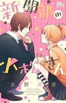 Manga: Shinbunbu no Komatsu...