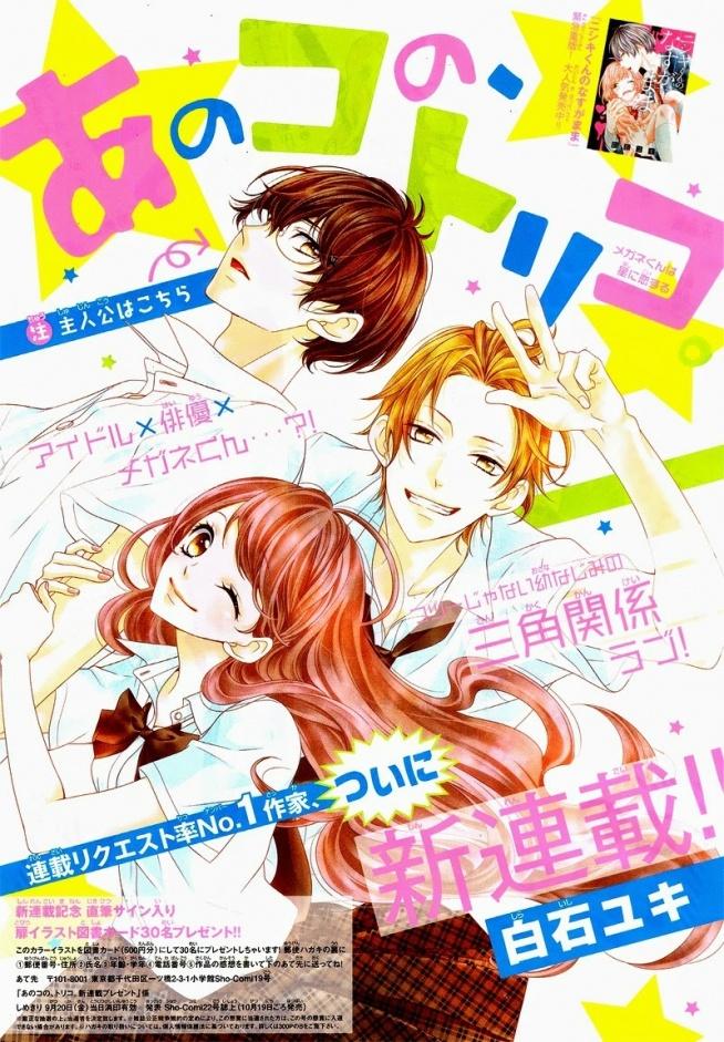 Manga: Ano Ko no, Toriko. Z lekka chłodny okularnik oraz jego dwójka pięknych przyjaciół z dzieciństwa mają dość interesujące stosunki między sobą…
