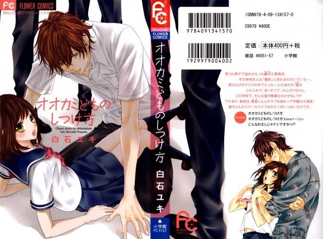 Manga: Ookamidomo no Shitsukekata Publiczne liceum zawodowe Origawa jest pełne brutalnych facetów. Pośród tych wszystkich wilków jest tylko jedna owieczka. Jednak wcale nie jest taka przeciętna!
