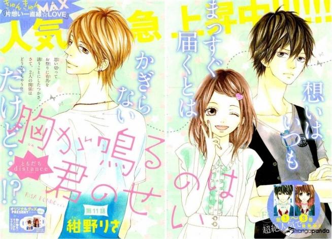 Manga: Mune ga Naru no wa Kimi no Sei |  Tsukasa marzy o dostaniu się do upragnionego liceum. Jest jednak coś, co powstrzymuje ją przed podjęciem ostatecznej decyzji, gdzie chce podjąć kolejny etap edukacji. Powodem jej niezdecydowania jest Arima, przyjaciel z klasy, którego od dwóch lat darzy romantycznymi uczuciami. Bardzo chciałaby trafić z nim do jednej szkoły, ale nadal nie wie jakiego wyboru dokonał chłopak. Co wybierze dziewczyna? Marzenia czy uczucia? A może jedno i drugie? Przekonajcie się sami!