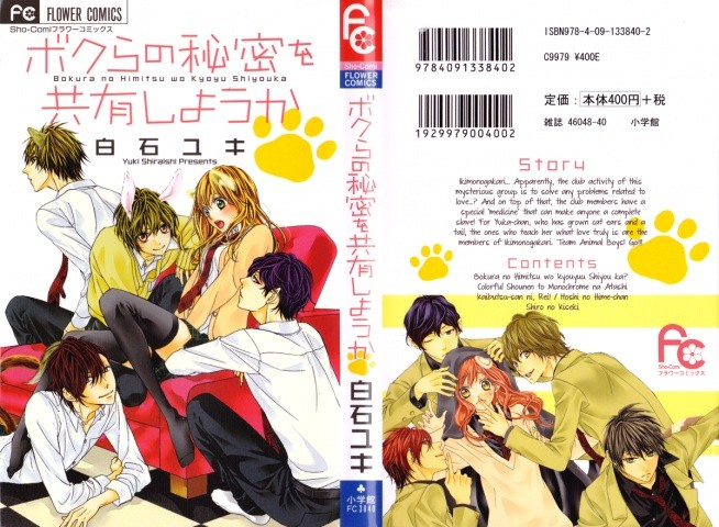Manga: Bokura no Himitsu wo Kyouyuu Shiyou ka |  Zbiór oneshotów.