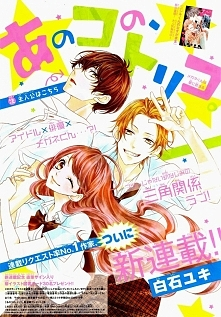 Manga: Ano Ko no, Toriko. Z...