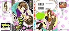 Manga: Obaka-chan, Koigatar...