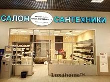Kilka miesięcy temu zapraszaliśmy do współpracy z marką #Lux4home™. Niektórzy już to zrealizowali... #Sklep #Rosja #łazienki #pomysłnabiznes #współpraca #umywalki #wanny #biznes