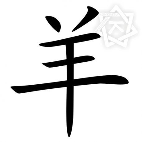KOZA naklejka z chińskim znakiem zodiaku
