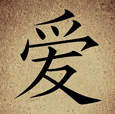 Kaligrafia to sztuka starannego i estetycznego pisania, która często jest też wykorzystywana do dekoracji i wystroju wnętrz.  W naszej ofercie posiadamy znaki pochodzące z krajów azjatyckich. Wszystkie dostępne znaki znajdują się w specjalnej kategorii na naszej stronie internetowej.
