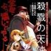 Satsuriku no Tenshi     13-...