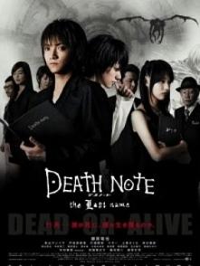 Death Note: Ostatnie imię /...