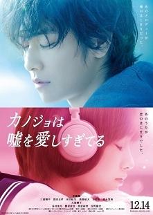 The Liar and His Lover    ----    Aki jest niezwykle utalentowanym i uznanym już kompozytorem piosenek znanym pod pseudonimem Soichiro. Chłopak pisze piosenki dla popularnego ze...