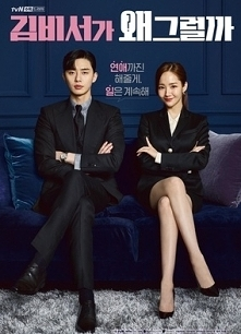 What's Wrong with Secretary Kim? -- Lee Young Joo jest wiceprezesem w ro...