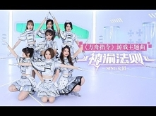 【HD】SING女團-神諭法則 [Official M...