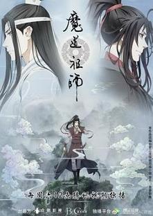 """""""Mo Dao Zu Shi"""" s..."""