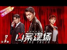 《凶案现场》The Truth EP1|王青 刘怡潼 ...