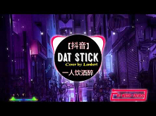 Dat Stick x 一人饮酒醉 (Cover by...