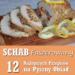 Schab Faszerowany: TOP 12 Najlepszych Przepisów na Obiad