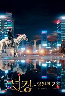 The King: Eternal Monarch                                                                     -                                                                     Lee Gon jest ...