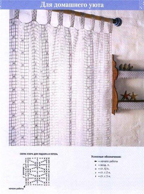 Вязание штор и занавесок крючком 82