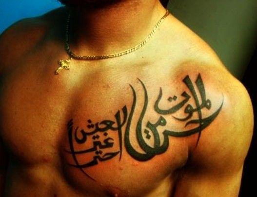 Napisy Arabskie Tatuaże Wzory Na Ciekawe Tatuaże Zszywkapl