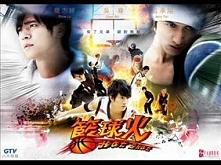 Hot Shot OST - 絕對無敵 Jue Dui...