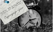 Ostatni post z serii BACK TO SCHOOL na blogu o Organizacji czasu Zapraszam