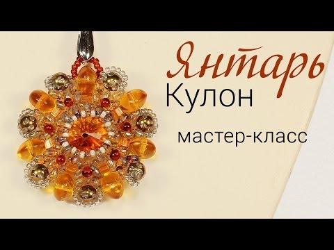 """Кулон из бисера и бусин """"Янтарь"""" - мастер-класс."""