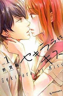 Manga: Sekirara ni Kiss Chi...