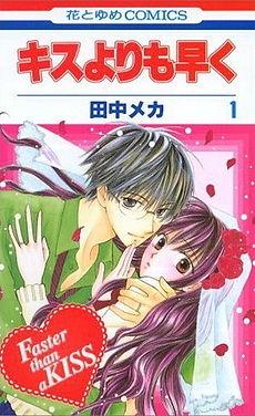Manga:  Faster than a Kiss Wiem, że okładka [kreska] może odpychać ale później jest lepiej XD Po stracie rodziców, Fumiko i jej młodszy brat wędrują od jednych krewnych do drugich. Zaczyna to denerwować Fumiko, która w końcu decyduje się rzucić szkołę i sama utrzymywać siebie i braciszka. Gdy siadają na ławce, przed nimi pojawia się nauczyciel Fumiko i po krótkiej wymianie zdań dochodzi do tego, że proponuje jej małżeństwo i obiecuje, że będzie utrzymywał ją i jej brata. Czy mówi to na poważnie, czy może tylko sobie żartuje?  Przeczytajcie i przekonajcie się sami!