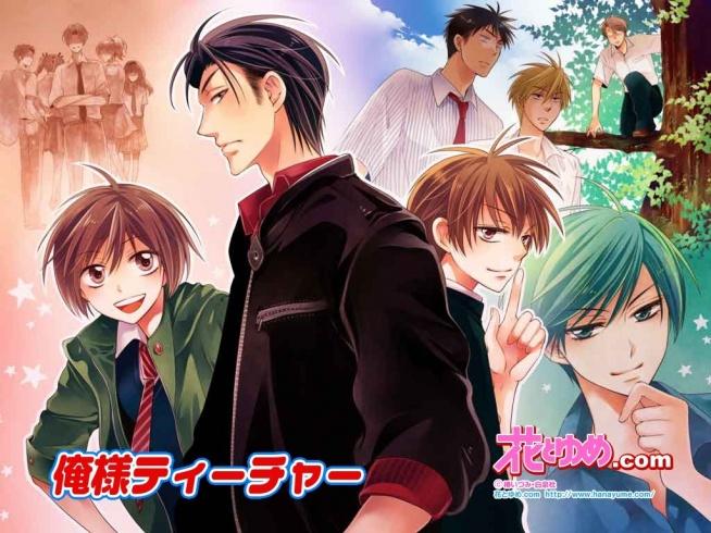 Manga: Oresama Teacher    Kochani, poznajcie Mafuyu Kurosaki. Ta urocza, choć - wbrew pozorom - mająca swoje za uszami dziewczyna właśnie przeniosła się do szkoły Midori ga Oka i ma szczere nadzieje na świetlane licealne życie pełne radosnych dni wypełnionych miłością i pokojem. Jednak już pierwszego dnia, mając jak najlepsze intencje, ładuje się w bójkę i ratuje gościa, który... chwila, czy on na pewno chciał być ratowany? W tej historii nic nie jest takie, jakie się na początku wydaje.