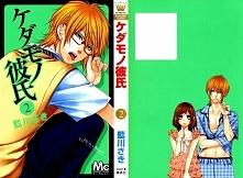 Manga: Kedamono Kareshi |  ...