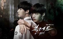 Blood Park Ji Sang, mimo mł...
