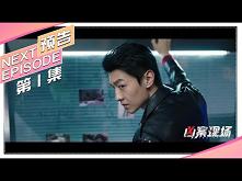 《凶案现场》第1集预告:女台长深夜横尸疑情杀|王青 刘...