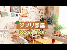 Studio Ghibli japanese room tour