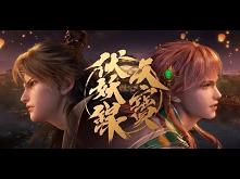 Tian Bao Fuyao Lu/Legend of...