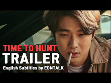 Time to Hunt (2020) 사냥의 시간 ...